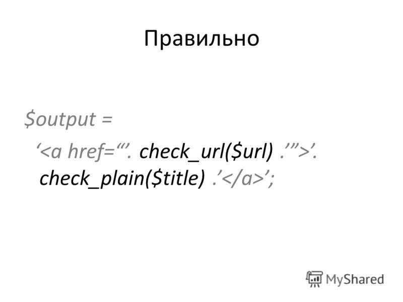 Правильно $output =. check_plain($title). ;