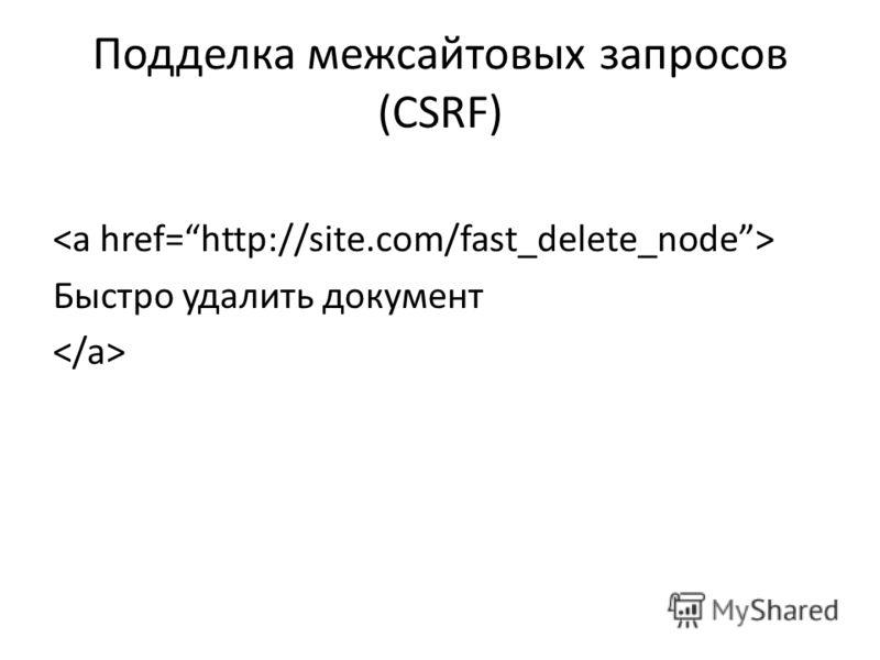 Подделка межсайтовых запросов (CSRF) Быстро удалить документ