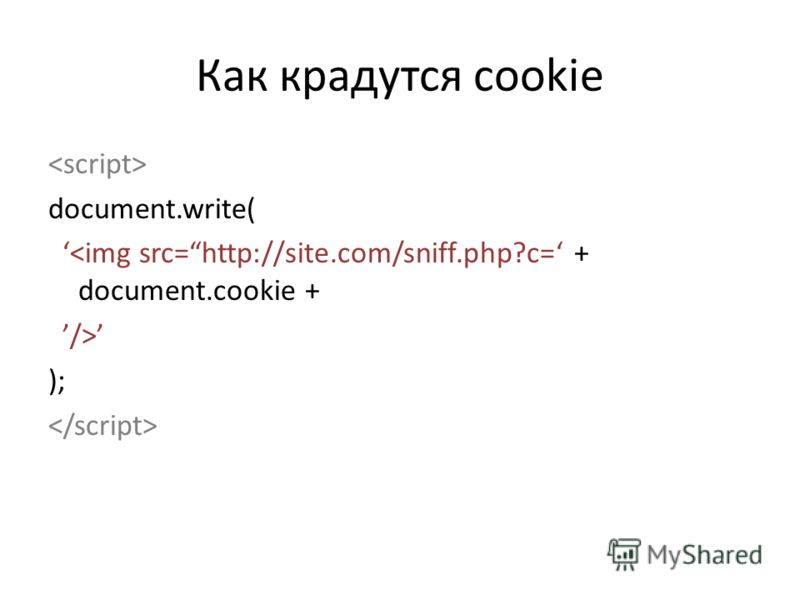 Как крадутся cookie document.write(  );