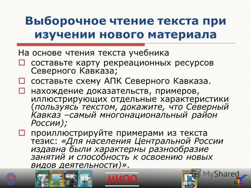 Выборочное чтение текста при изучении нового материала На основе чтения текста учебника составьте карту рекреационных ресурсов Северного Кавказа; составьте схему АПК Северного Кавказа. нахождение доказательств, примеров, иллюстрирующих отдельные хара