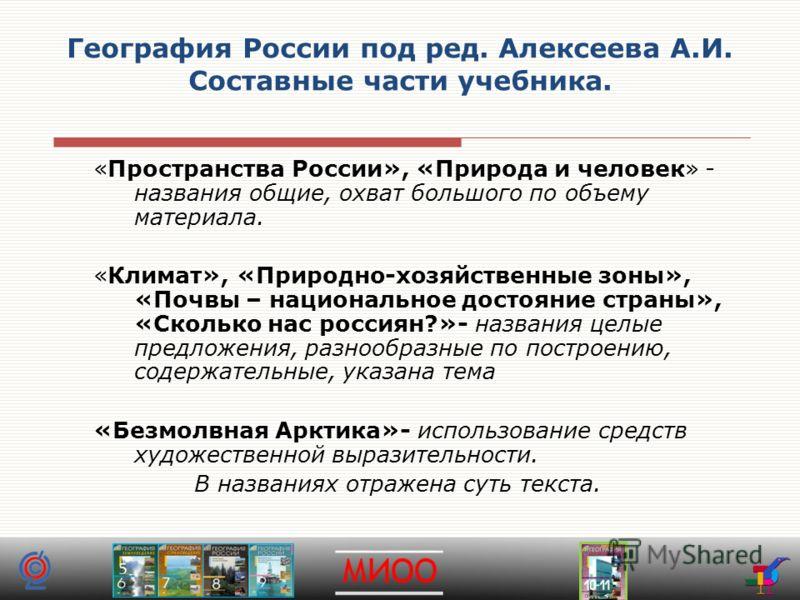 «Пространства России», «Природа и человек» - названия общие, охват большого по объему материала. «Климат», «Природно-хозяйственные зоны», «Почвы – национальное достояние страны», «Сколько нас россиян?»- названия целые предложения, разнообразные по по