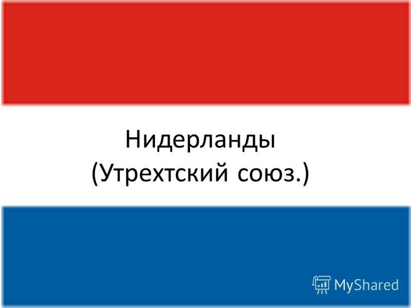Нидерланды (Утрехтский союз.)