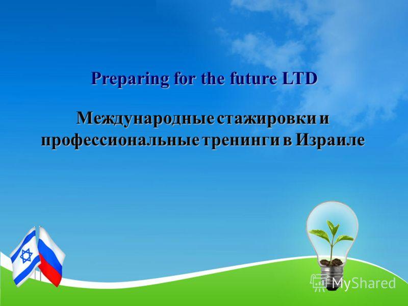 Международные стажировки и профессиональные тренинги в Израиле Preparing for the future LTD
