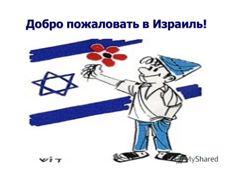 Добро пожаловать в Израиль!
