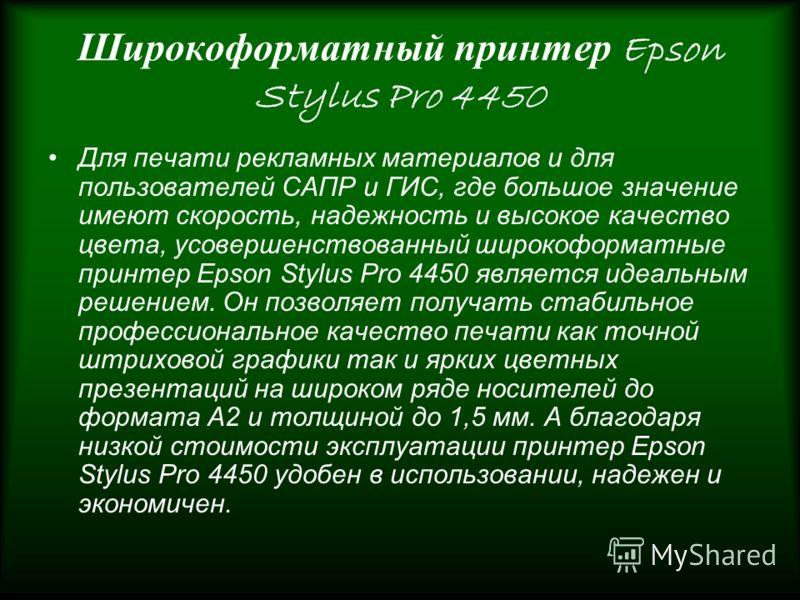 Широкоформатный принтер Epson Stylus Pro 4450 Для печати рекламных материалов и для пользователей САПР и ГИС, где большое значение имеют скорость, надежность и высокое качество цвета, усовершенствованный широкоформатные принтер Epson Stylus Pro 4450