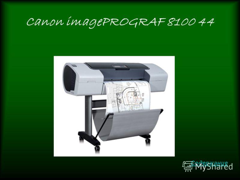 Canon imagePROGRAF 8100 44 Содержание