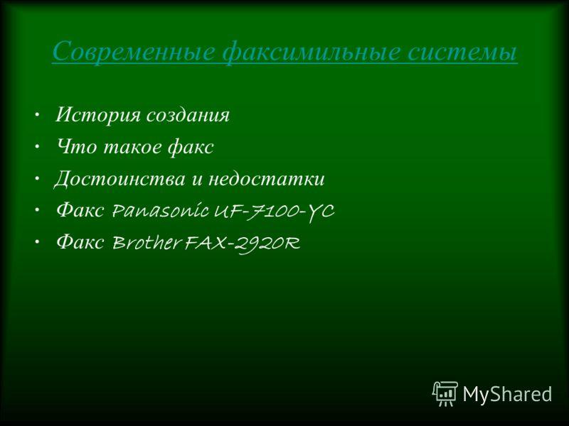 Современные факсимильные системы История создания Что такое факс Достоинства и недостатки Факс Panasonic UF-7100-YC Факс Brother FAX-2920R