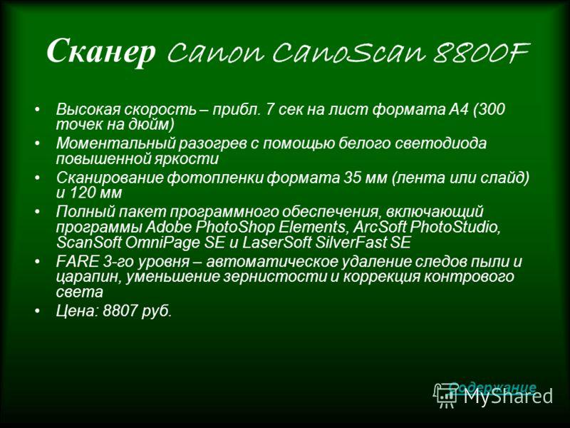 Сканер Canon CanoScan 8800F Высокая скорость – прибл. 7 сек на лист формата А4 (300 точек на дюйм) Моментальный разогрев с помощью белого светодиода повышенной яркости Сканирование фотопленки формата 35 мм (лента или слайд) и 120 мм Полный пакет прог