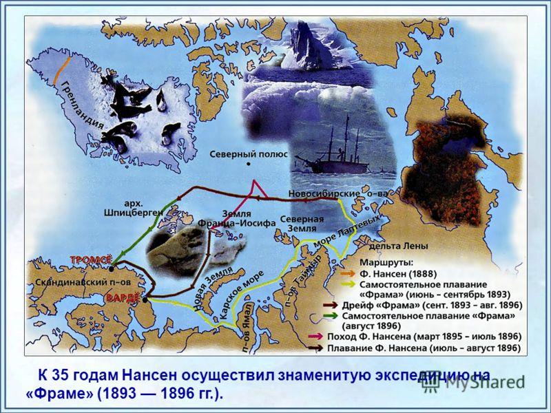 К 35 годам Нансен осуществил знаменитую экспедицию на «Фраме» (1893 1896 гг.).