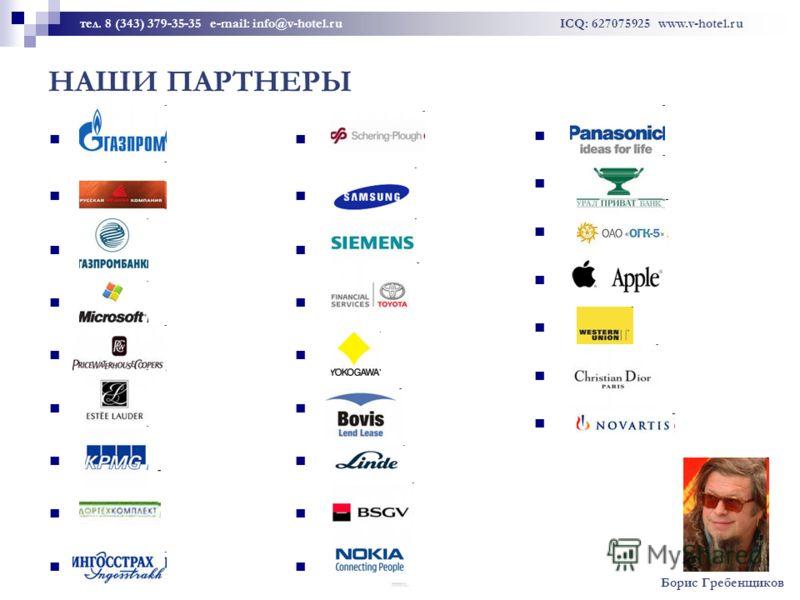 НАШИ ПАРТНЕРЫ тел. 8 (343) 379-35-35 e-mail: info@v-hotel.ru ICQ: 627075925 www.v-hotel.ru Борис Гребенщиков