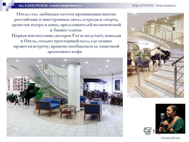 Отель стал любимым местом проживания многих российских и иностранных звезд эстрады и спорта, артистов театра и кино, представителей политической и бизнес-элиты. Первое впечатление, которое Гость получает, попадая в Отель, создает просторный холл, где