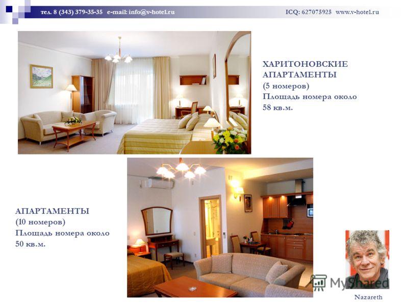 АПАРТАМЕНТЫ (10 номеров) Площадь номера около 50 кв.м. ХАРИТОНОВСКИЕ АПАРТАМЕНТЫ (5 номеров) Площадь номера около 58 кв.м. тел. 8 (343) 379-35-35 e-mail: info@v-hotel.ru ICQ: 627075925 www.v-hotel.ru Nazareth