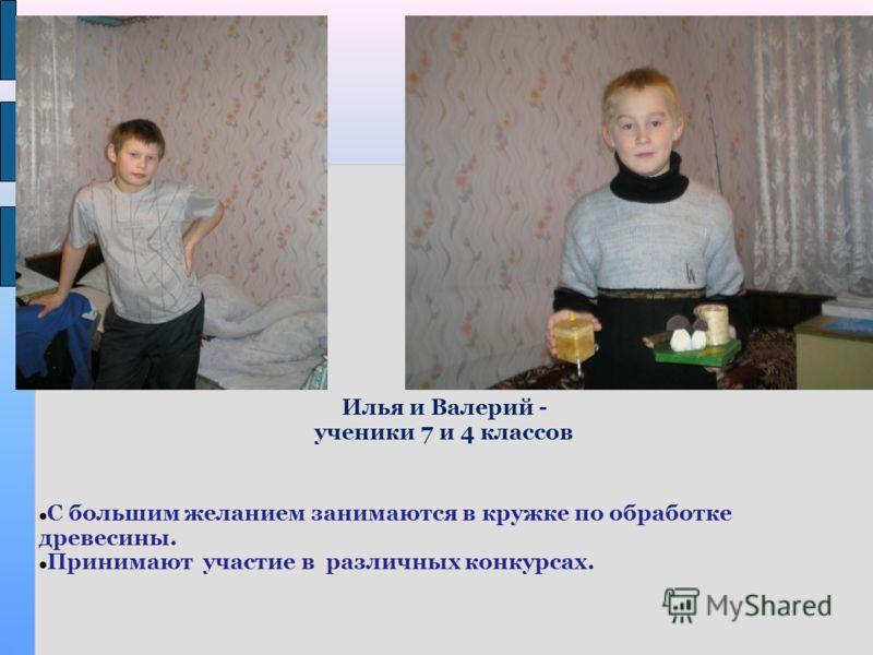 Илья и Валерий - ученики 7 и 4 классов С большим желанием занимаются в кружке по обработке древесины. Принимают участие в различных конкурсах.