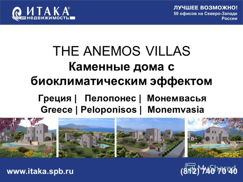 THE ANEMOS VILLAS Каменные дома с биоклиматическим эффектом Греция | Пелопонес | Монемвасья Greece | Peloponisos | Monemvasia www.itaka.spb.ru (812) 740 70 40