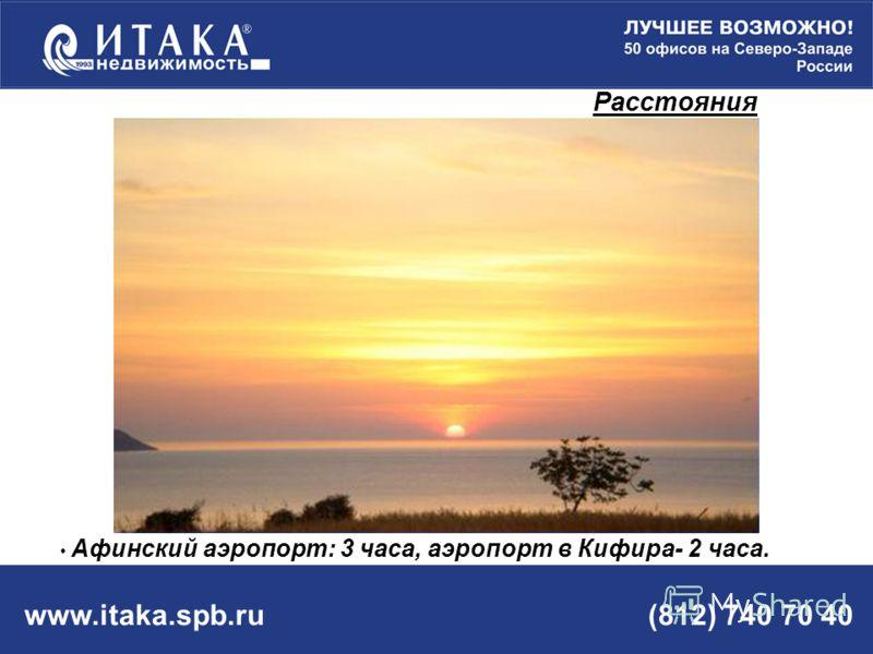 www.itaka.spb.ru (812) 740 70 40 Афинский аэропорт: 3 часа, аэропорт в Кифира- 2 часа. Расстояния