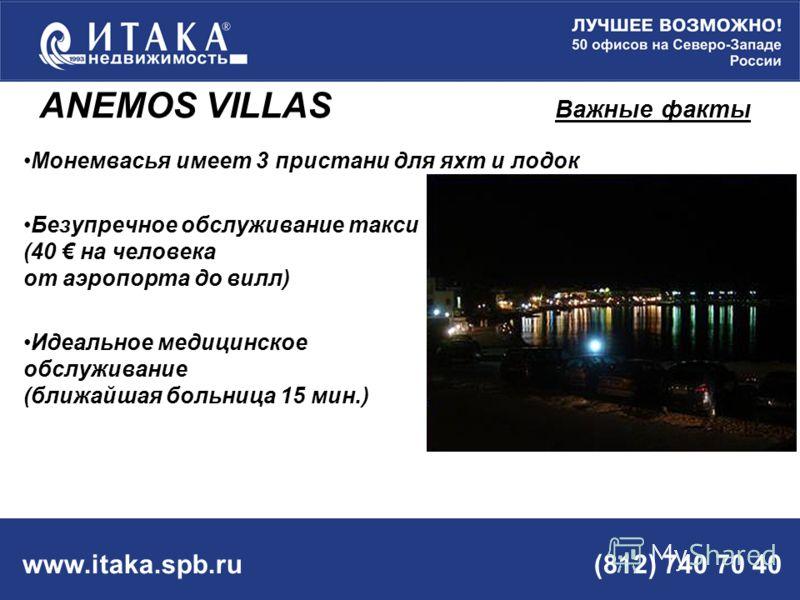 www.itaka.spb.ru (812) 740 70 40 Монемвасья имеет 3 пристани для яхт и лодок Безупречное обслуживание такси (40 на человека от аэропорта до вилл) Идеальное медицинское обслуживание (ближайшая больница 15 мин.) ANEMOS VILLAS Важные факты
