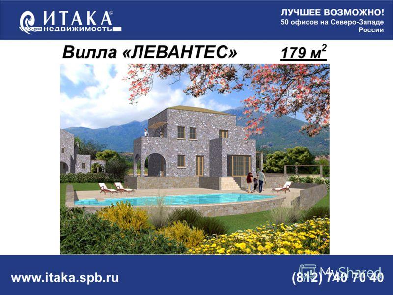 www.itaka.spb.ru (812) 740 70 40 Вилла «ЛЕВАНТЕС» 179 м 2