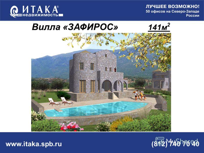 www.itaka.spb.ru (812) 740 70 40 Вилла «ЗАФИРОС» 141м 2
