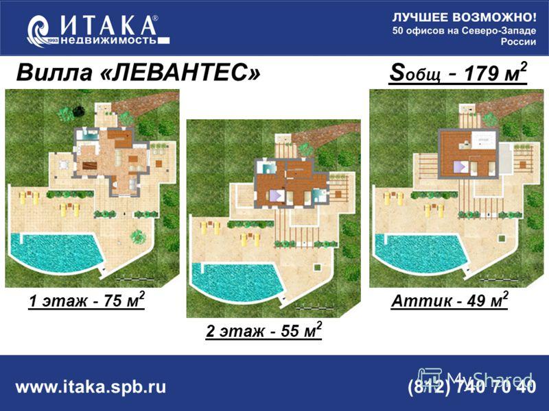 www.itaka.spb.ru (812) 740 70 40 1 этаж - 75 м 2 Вилла «ЛЕВАНТЕС» S общ - 179 м 2 Аттик - 49 м 2 2 этаж - 55 м 2
