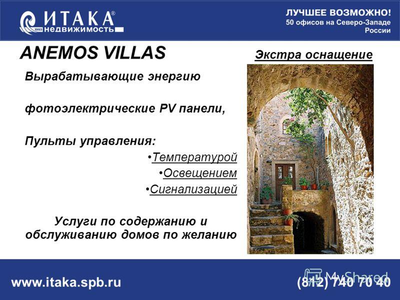 www.itaka.spb.ru (812) 740 70 40 Вырабатывающие энергию фотоэлектрические PV панели, Пульты управления: Температурой Освещением Сигнализацией Услуги по содержанию и обслуживанию домов по желанию ANEMOS VILLAS Экстра оснащение