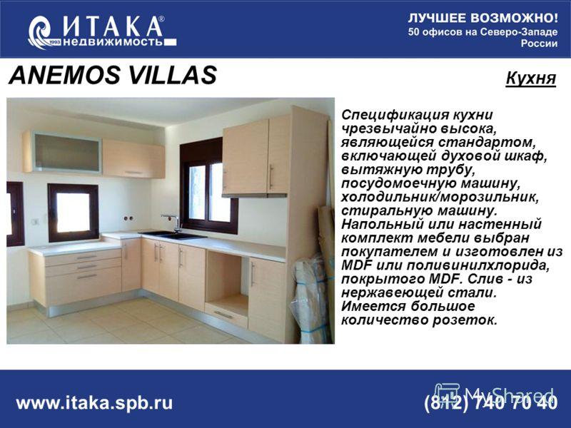www.itaka.spb.ru (812) 740 70 40 Спецификация кухни чрезвычайно высока, являющейся стандартом, включающей духовой шкаф, вытяжную трубу, посудомоечную машину, холодильник/морозильник, стиральную машину. Напольный или настенный комплект мебели выбран п