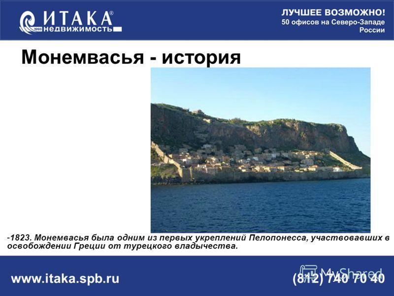 www.itaka.spb.ru (812) 740 70 40 Монемвасья - история -1823. Монемвасья была одним из первых укреплений Пелопонесса, участвовавших в освобождении Греции от турецкого владычества.