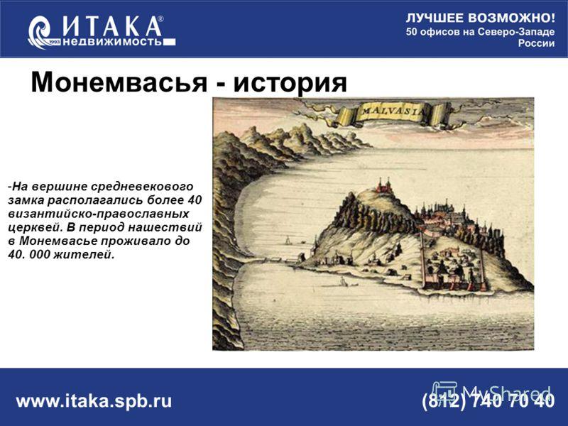 www.itaka.spb.ru (812) 740 70 40 Монемвасья - история -На вершине средневекового замка располагались более 40 византийско-православных церквей. В период нашествий в Монемвасье проживало до 40. 000 жителей.