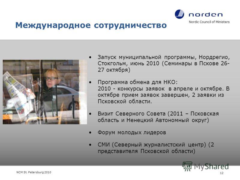 Nordic Council of Ministers NCM St. Petersburg 2010 12 Международное сотрудничество Запуск муниципальной программы, Нордрегио, Стокгольм, июнь 2010 (Семинары в Пскове 26- 27 октября) Программа обмена для НКО: 2010 - конкурсы заявок в апреле и октябре