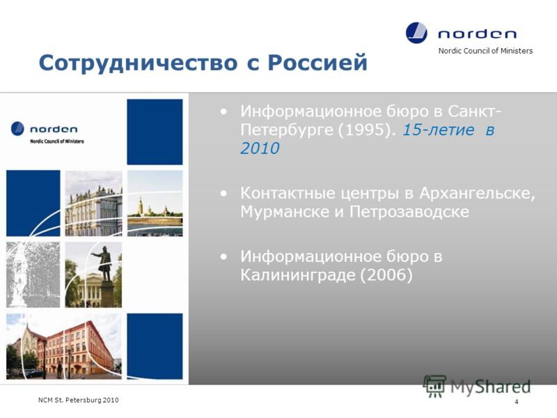 Сотрудничество с Россией Nordic Council of Ministers NCM St. Petersburg 2010 4 Информационное бюро в Санкт- Петербурге (1995). 15-летие в 2010 Контактные центры в Архангельске, Мурманске и Петрозаводске Информационное бюро в Калининграде (2006)