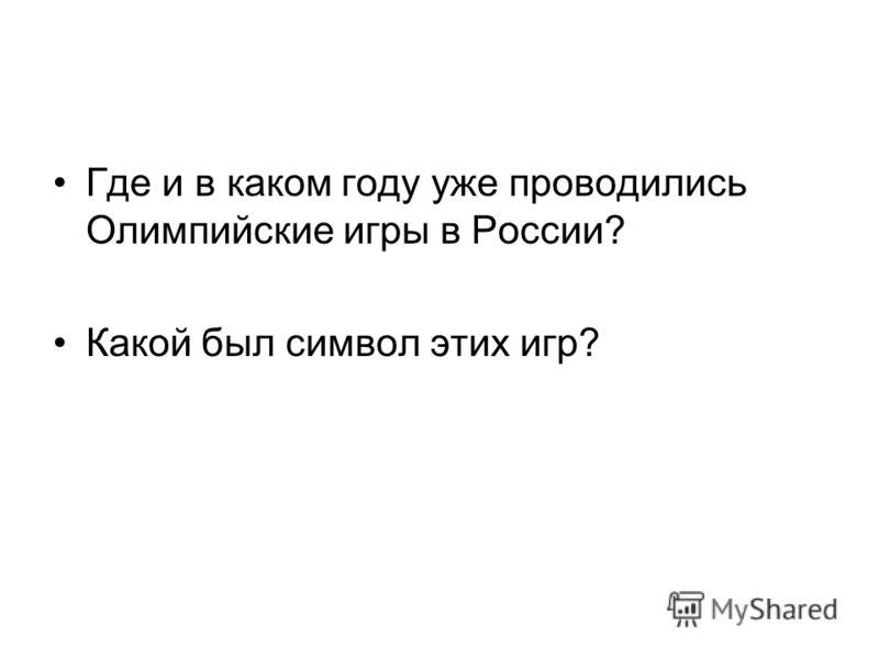 Где и в каком году уже проводились Олимпийские игры в России? Какой был символ этих игр?