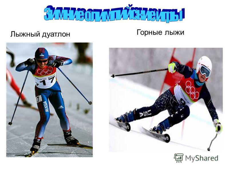 Лыжный дуатлон Горные лыжи