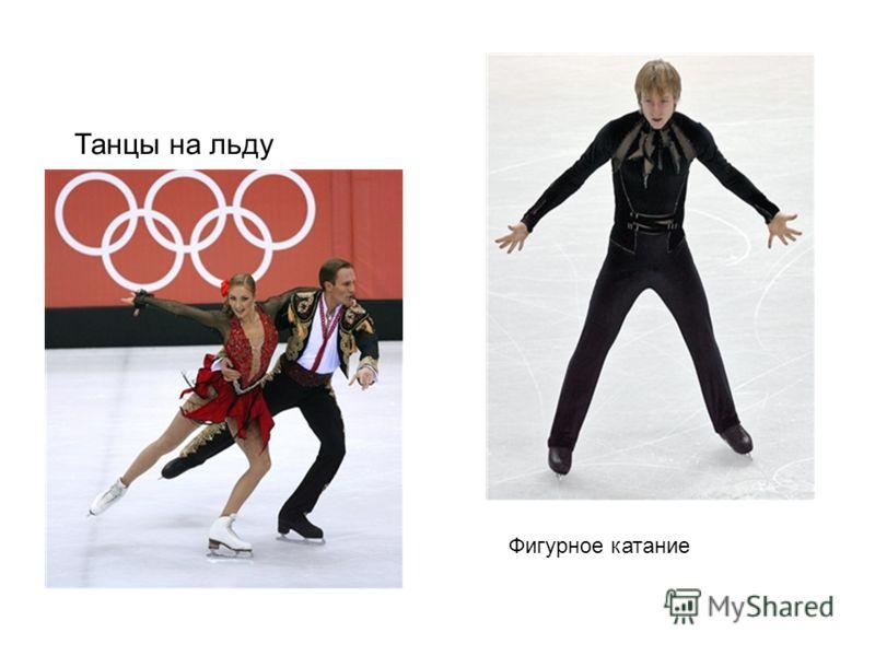 Танцы на льду Фигурное катание