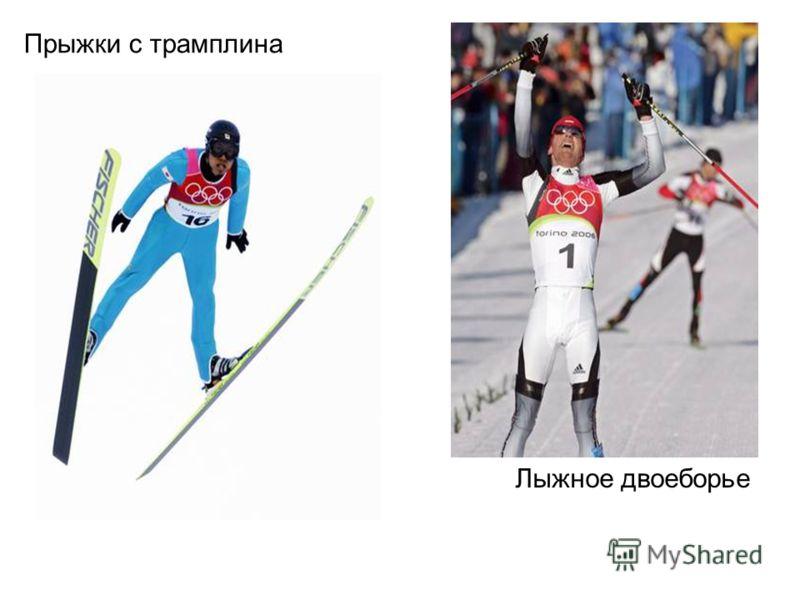 Прыжки с трамплина Лыжное двоеборье