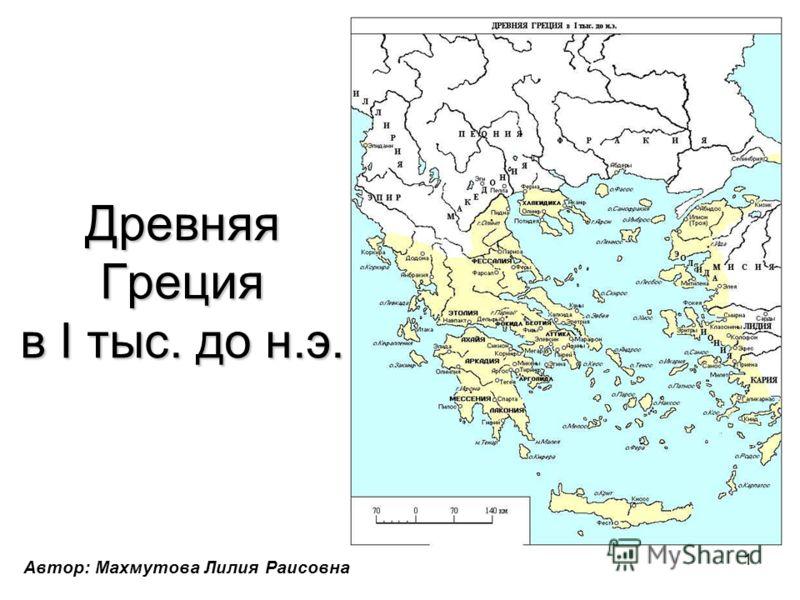 1 Древняя Греция в I тыс. до н.э. Автор: Махмутова Лилия Раисовна