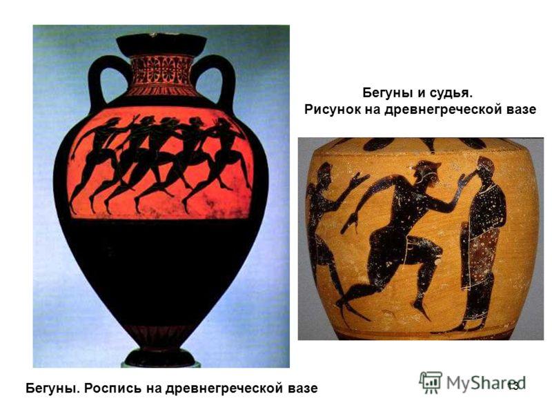 13 Бегуны. Роспись на древнегреческой вазе Бегуны и судья. Рисунок на древнегреческой вазе