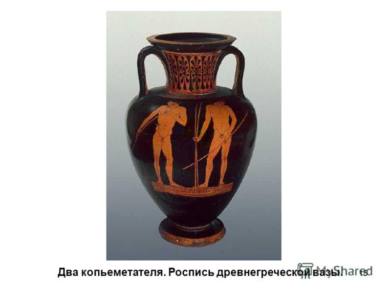 15 Два копьеметателя. Роспись древнегреческой вазы.