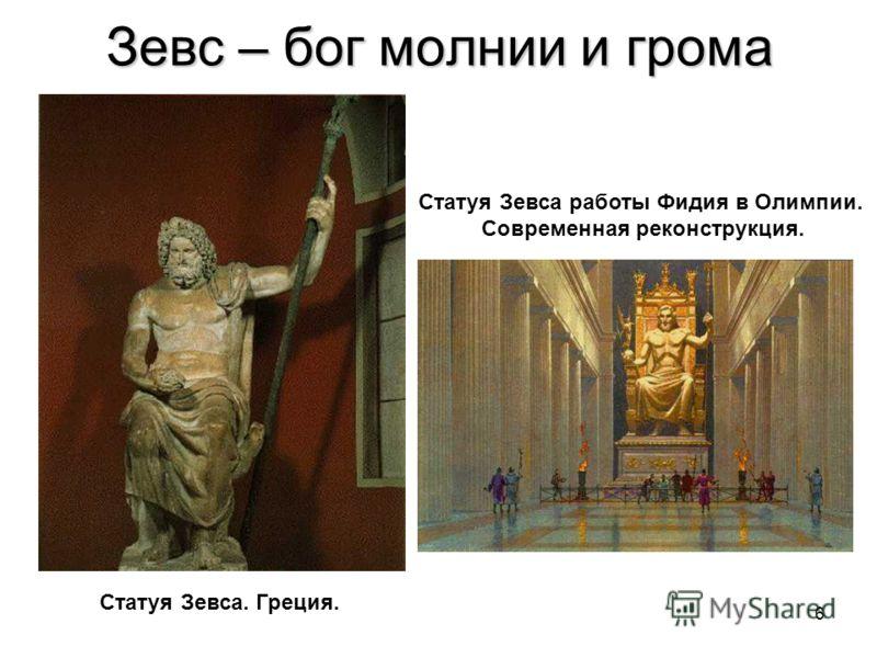 6 Зевс – бог молнии и грома Статуя Зевса. Греция. Статуя Зевса работы Фидия в Олимпии. Современная реконструкция.