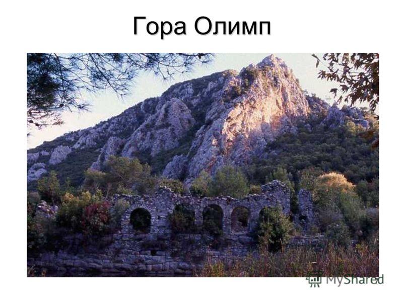 7 Гора Олимп