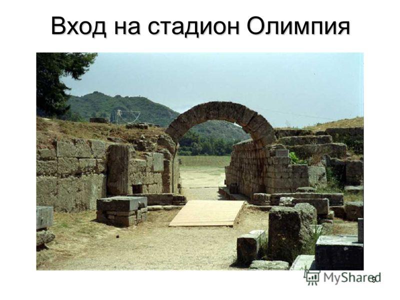 9 Вход на стадион Олимпия