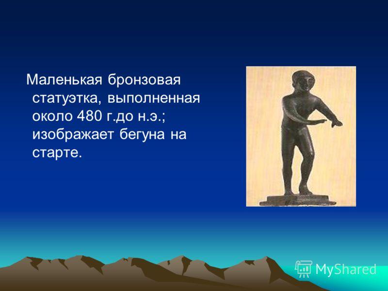 Маленькая бронзовая статуэтка, выполненная около 480 г.до н.э.; изображает бегуна на старте.