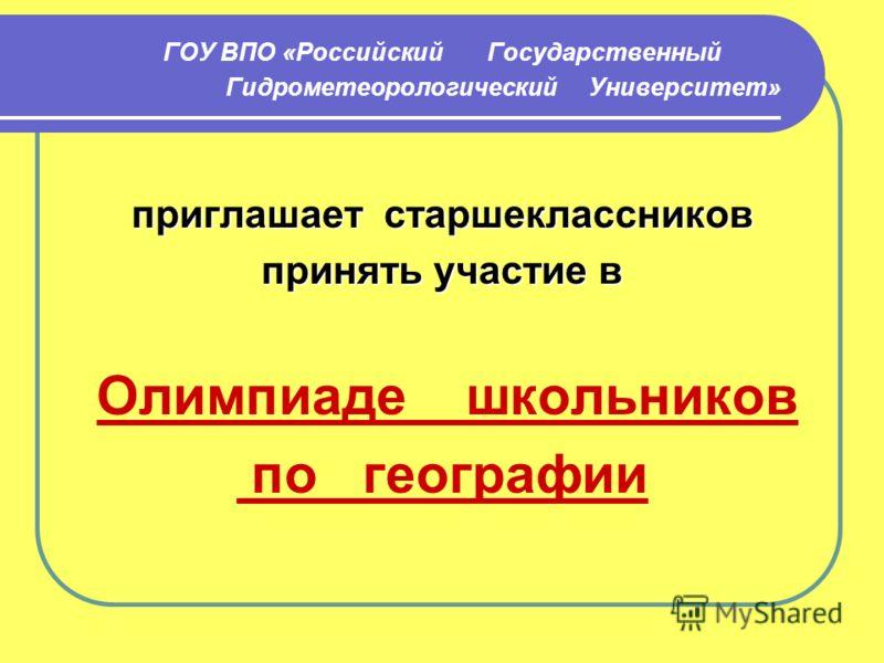 ГОУ ВПО «Российский Государственный Гидрометеорологический Университет» приглашает старшеклассников принять участие в Олимпиаде школьников по географии