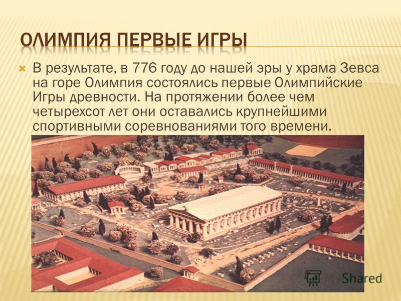 В результате, в 776 году до нашей эры у храма Зевса на горе Олимпия состоялись первые Олимпийские Игры древности. На протяжении более чем четырехсот лет они оставались крупнейшими спортивными соревнованиями того времени.