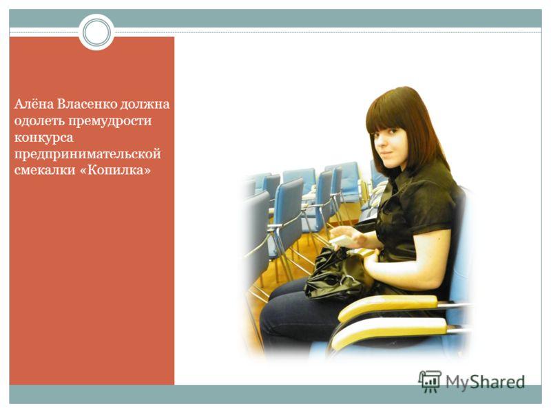 Алёна Власенко должна одолеть премудрости конкурса предпринимательской смекалки «Копилка»