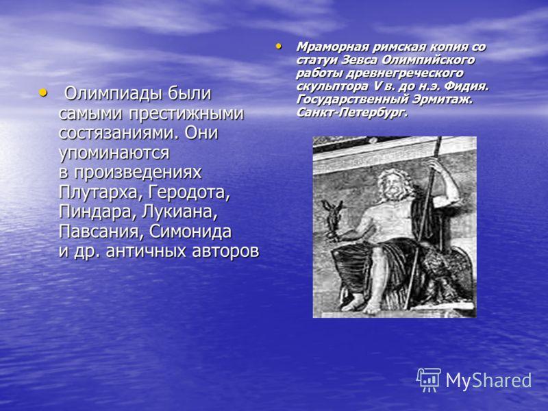 Павсания симонида и др античны