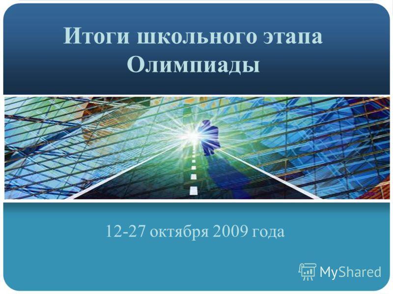 Итоги школьного этапа Олимпиады 12-27 октября 2009 года