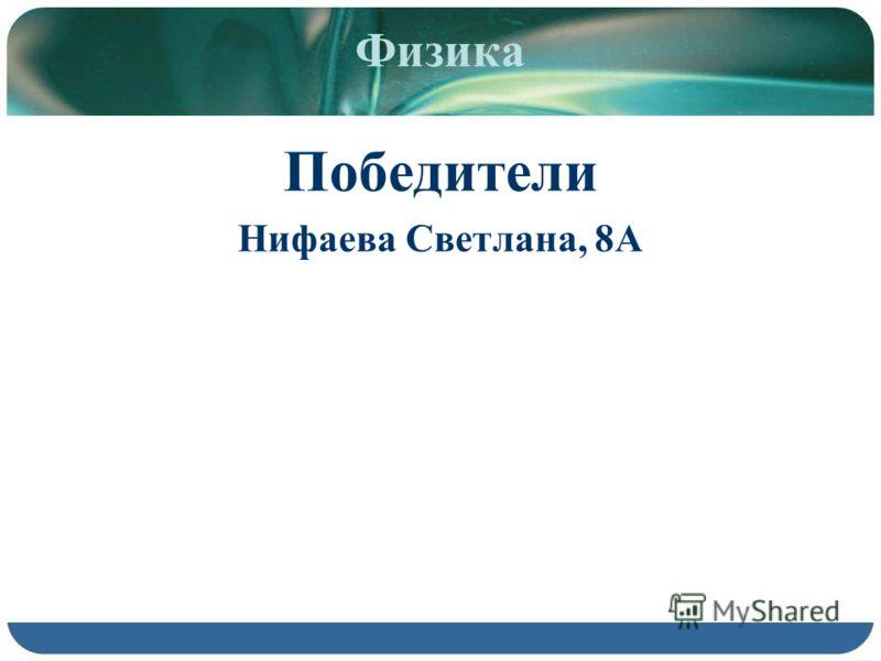Физика Победители Нифаева Светлана, 8А