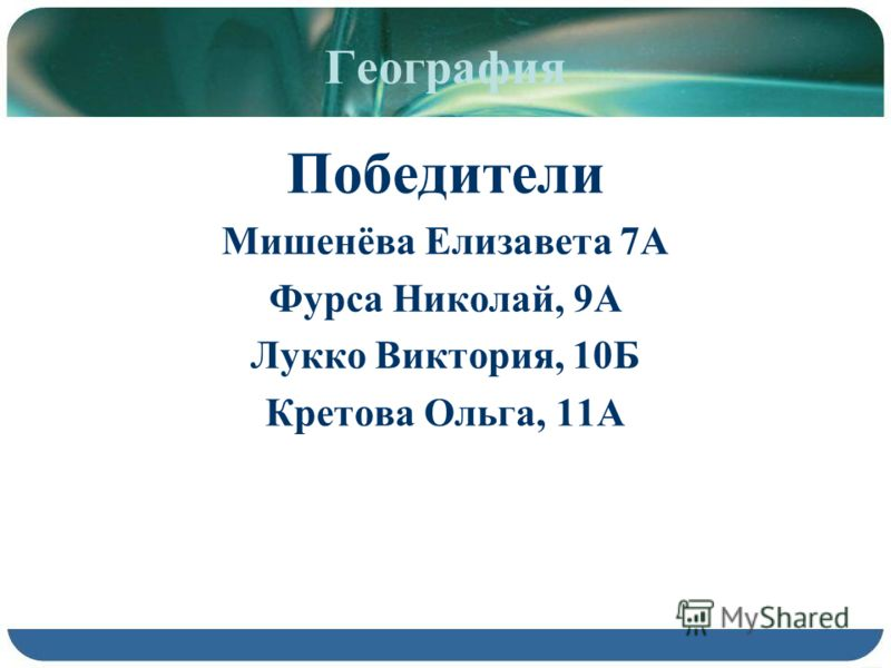 География Победители Мишенёва Елизавета 7А Фурса Николай, 9А Лукко Виктория, 10Б Кретова Ольга, 11А