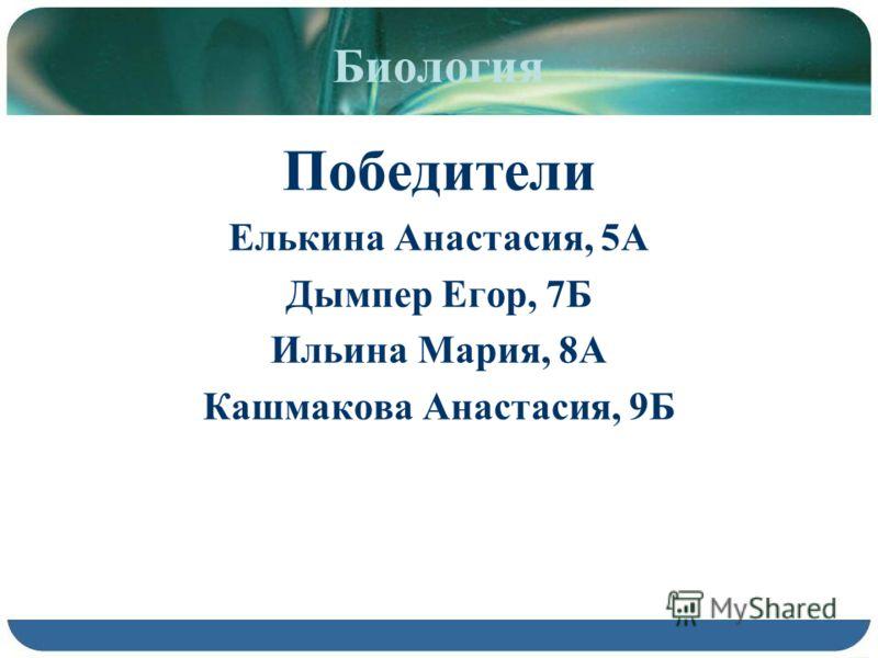Биология Победители Елькина Анастасия, 5А Дымпер Егор, 7Б Ильина Мария, 8А Кашмакова Анастасия, 9Б
