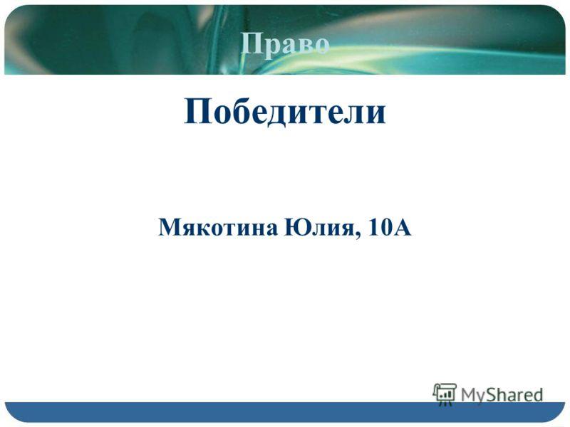 Право Победители Мякотина Юлия, 10А