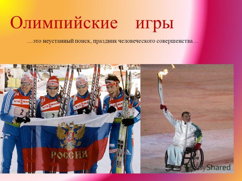 Олимпийские игры … это неустанный поиск, праздник человеческого совершенства …